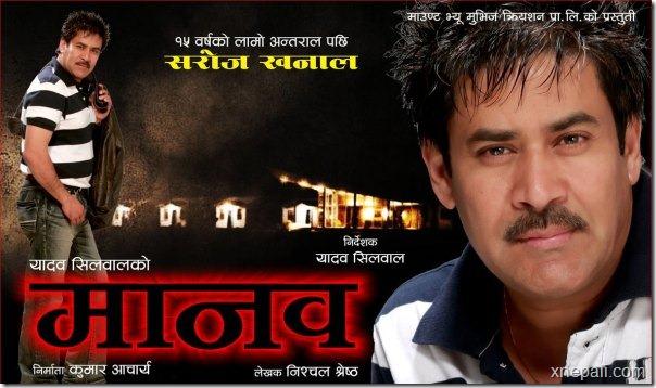 manav_poster_1