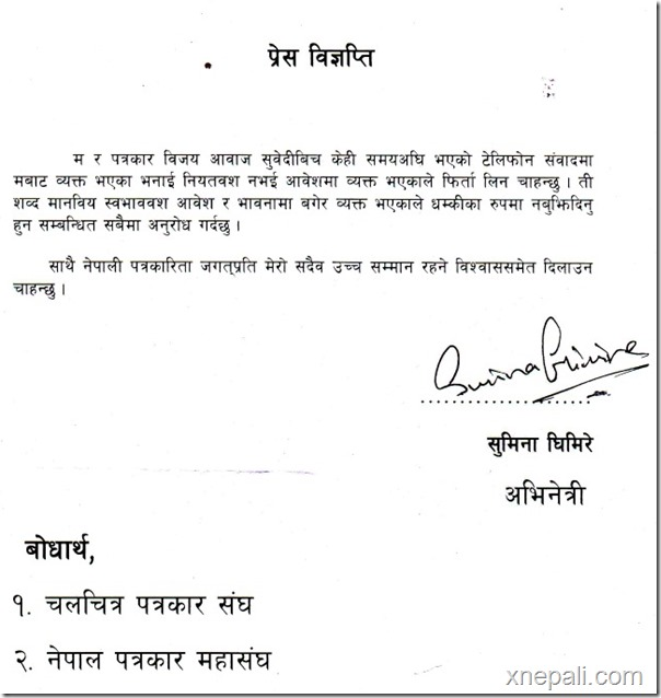 sumina ghimire press release