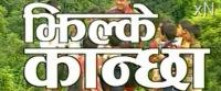 jhilke-kancha