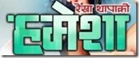 hamesha name