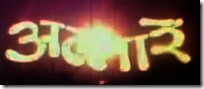 Allare nepali movie