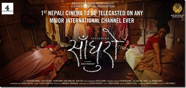 sanghuro  first nepali movie
