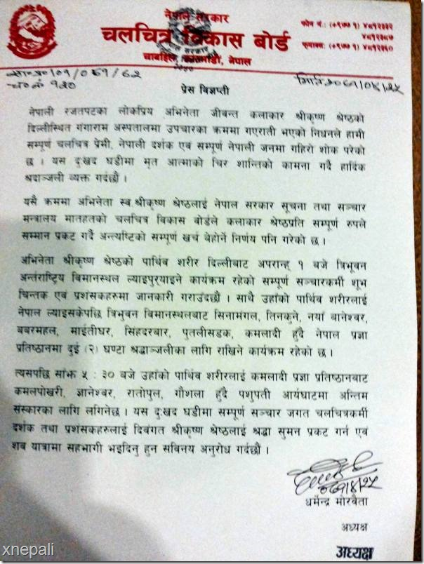 Film development board statement Shree Krishna Shrestha Death