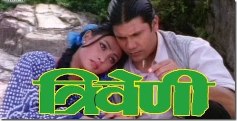tribeni film