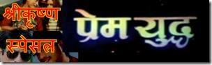 prem yuddha - shree krishna shrestha special