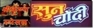 shree Krishna shrestha tribute sunchandi