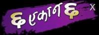chha ekan chha nepali movie