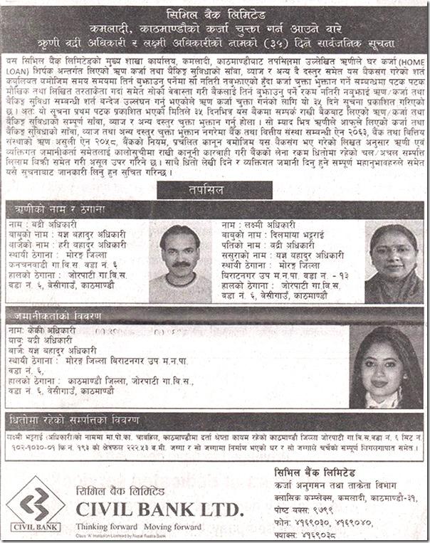 keki adhikari civil bank notice