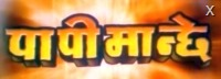Papi Manchhe nepali movie
