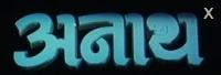 anath