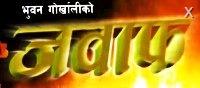 Jawaf nepali movie