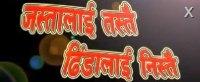 Jastalai Testai Dhidalai Nistai comedy