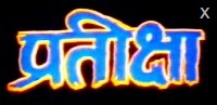 Pradikchhaya nepali movie