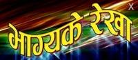 bhagya rekha