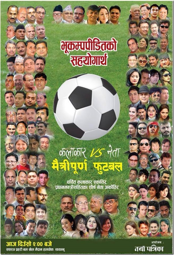 football match earthquake relief a
