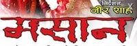 masan Nepali movie