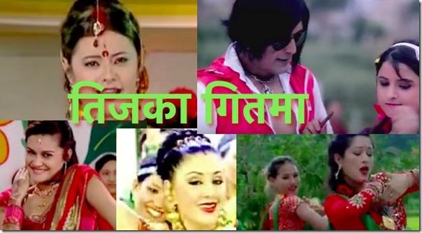 film artists in teej songs