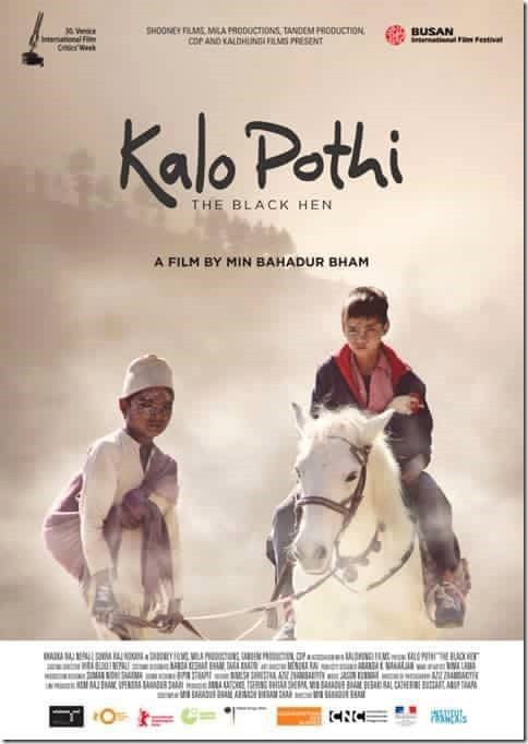 kalo-pothi-poster.jpg
