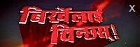 birkhelai chinchhas nepali film