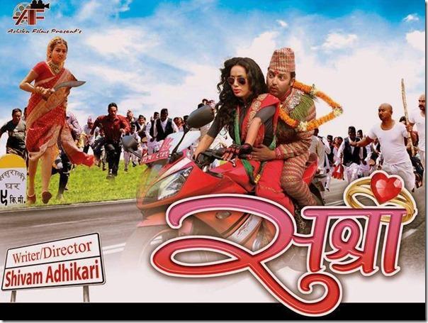 sushri poster 2