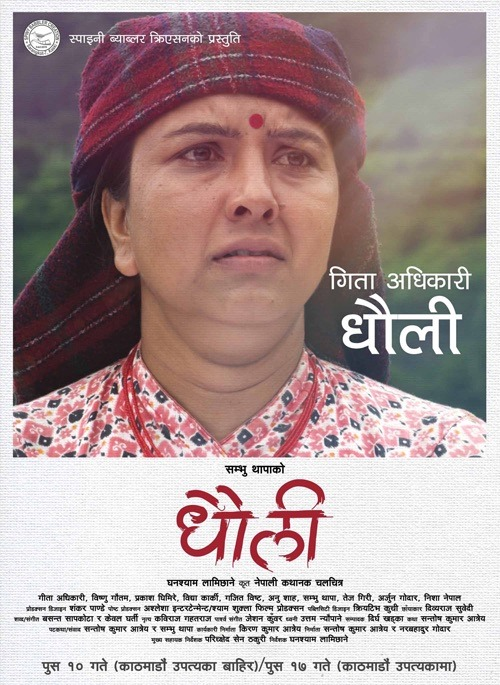 dhauli - gita adhikari poster