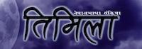 timila newa movie