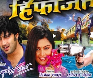 hifajat nepali movie