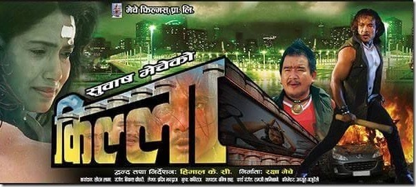 killa-nepali movie - poster