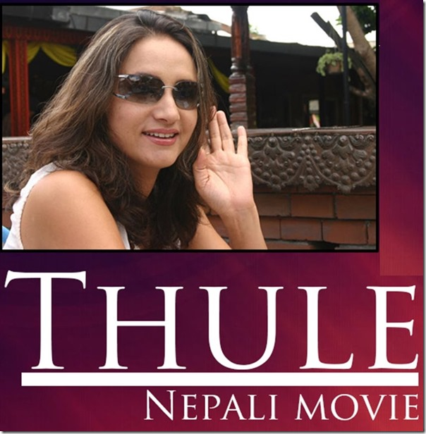 nepali movie thule bipana thapa
