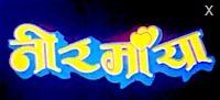 nirmaya nepali movie