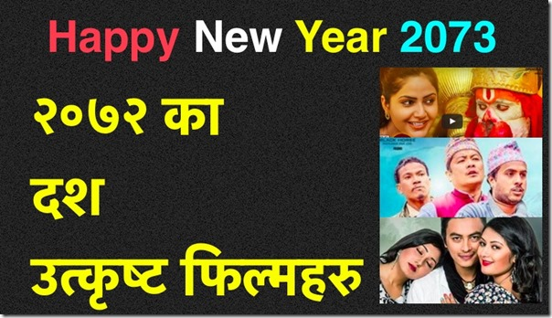 10 hit Nepali movies of the year 2072