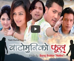 bato muniko phool movie
