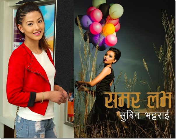 samragyee RL Shah and summer love book cover