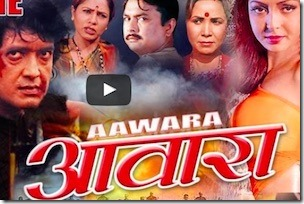 aawara full movie