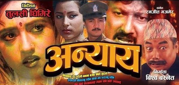anyaya nepali movie poster