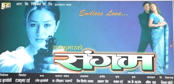 sangam poster nepali movie 1