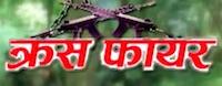 crossfire nepali movie