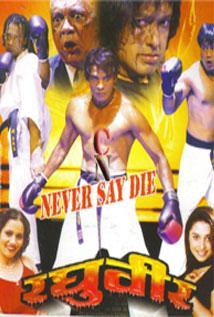 raghubir poster