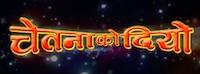 chetanako diyo nepali movie name