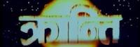 kranti nepali movie