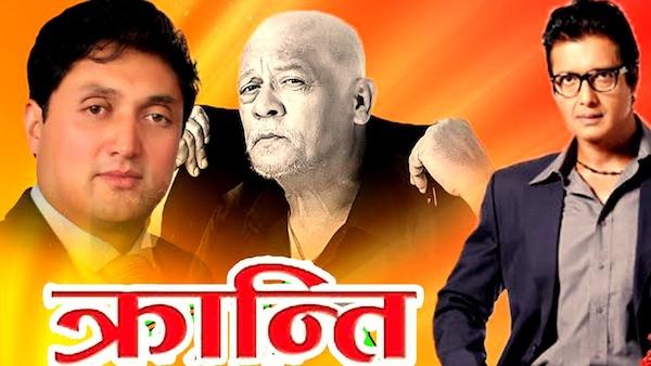 kranti nepali movie poster
