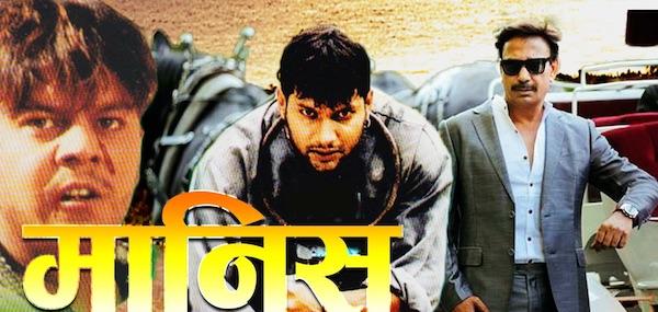 manish nepali movie poster