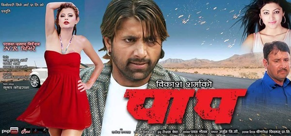 paap-poster-nepali-movie.jpg?resize\u003