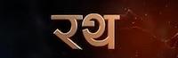 rath nepali movie name