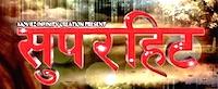 superhit nepali movie name