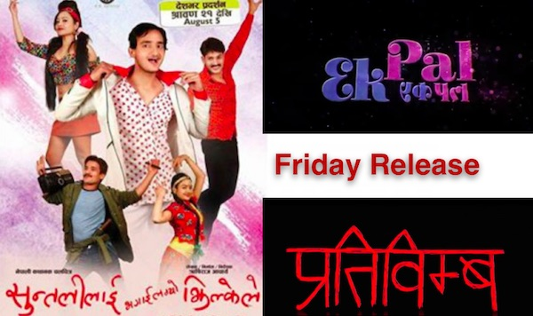 friday release august 5