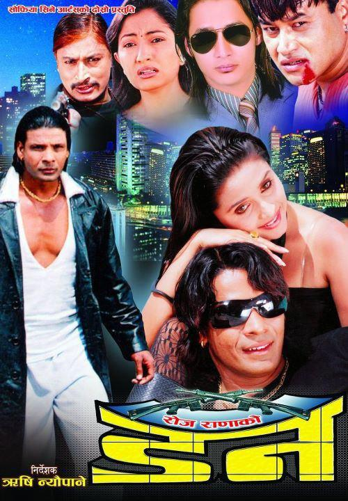 nepali movie don poster