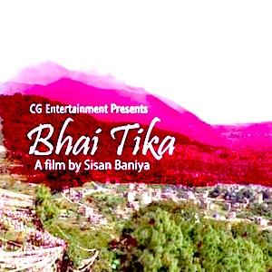 bhai-tika-full-movie-short-film