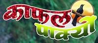 kafal-pakyo-nepali-movie-name