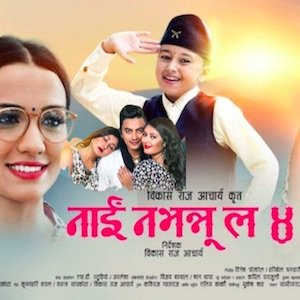 nai-nabhannu-la-4-full-movie